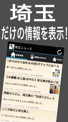 埼玉ニュース