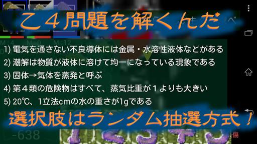 乙Q迷伝【30万人が挑む危険な資格】