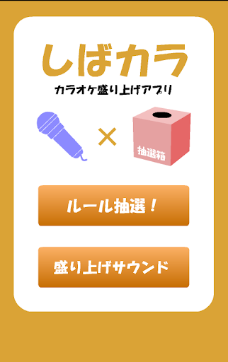 しばりカラオケ - 無料カラオケ盛り上げアプリ