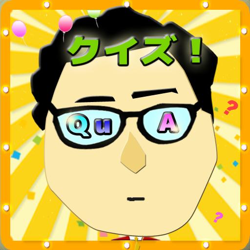 問題投稿型クイズ『クーア(QuA)』 教育 App LOGO-APP開箱王