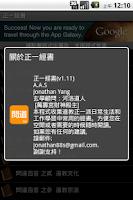 Screenshot of 正一經書