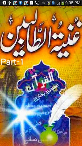 Ghunyat ut Talibeen - Part 1