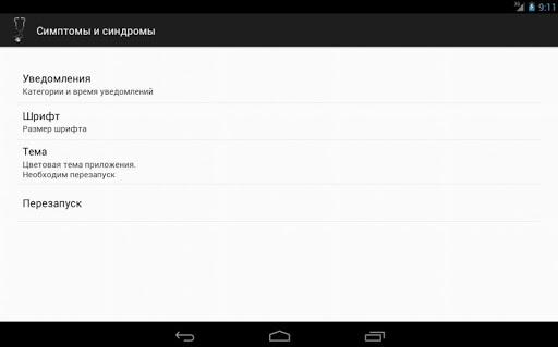 【免費醫療App】Симптомы и синдромы LITE-APP點子