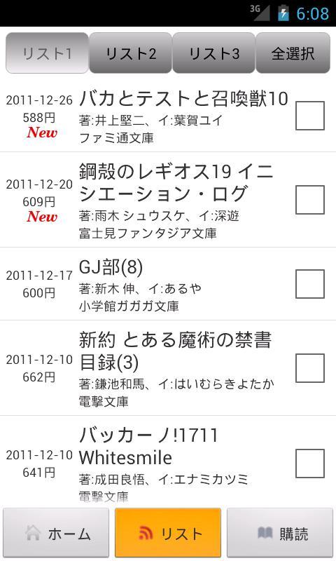 ラノベの発売日- screenshot