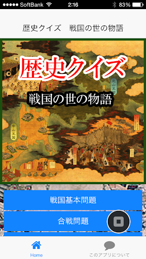 無料娱乐Appの歴史クイズ 戦国の世の物語|記事Game
