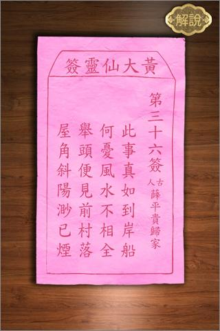 大仙問前程 Fortune Check- screenshot