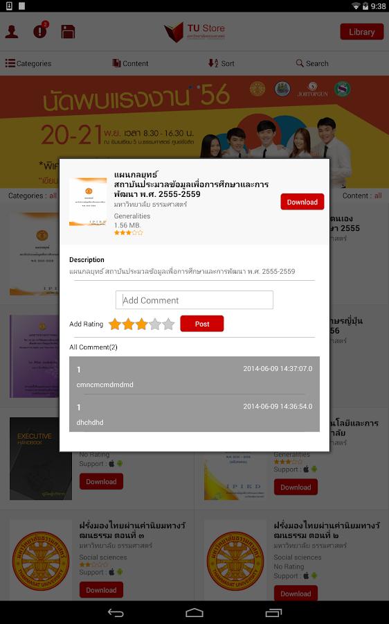 TU eStore- screenshot