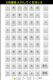 App ボタン式ひらがなメモ APK for Windows Phone