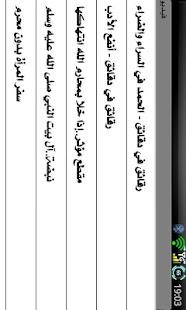 الشيخ محمد حسان- screenshot thumbnail