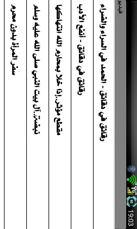 الشيخ محمد حسان- screenshot