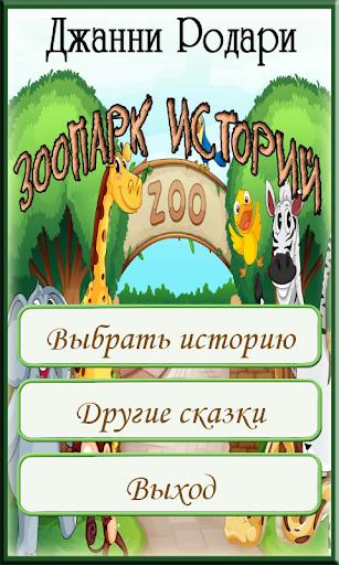 Аудио сказки Зоопарк Историй