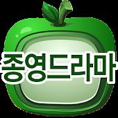 종영드라마 무료 다시보기몰아보기 [종영드라마 핫랭킹]