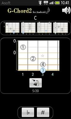 GChord2 (ギターコード)のおすすめ画像4