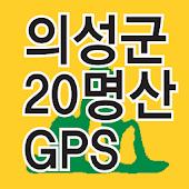 등산지도 의성의 산 GPS