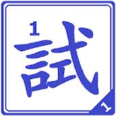 普通話水平測試 - 單字(一) PSC