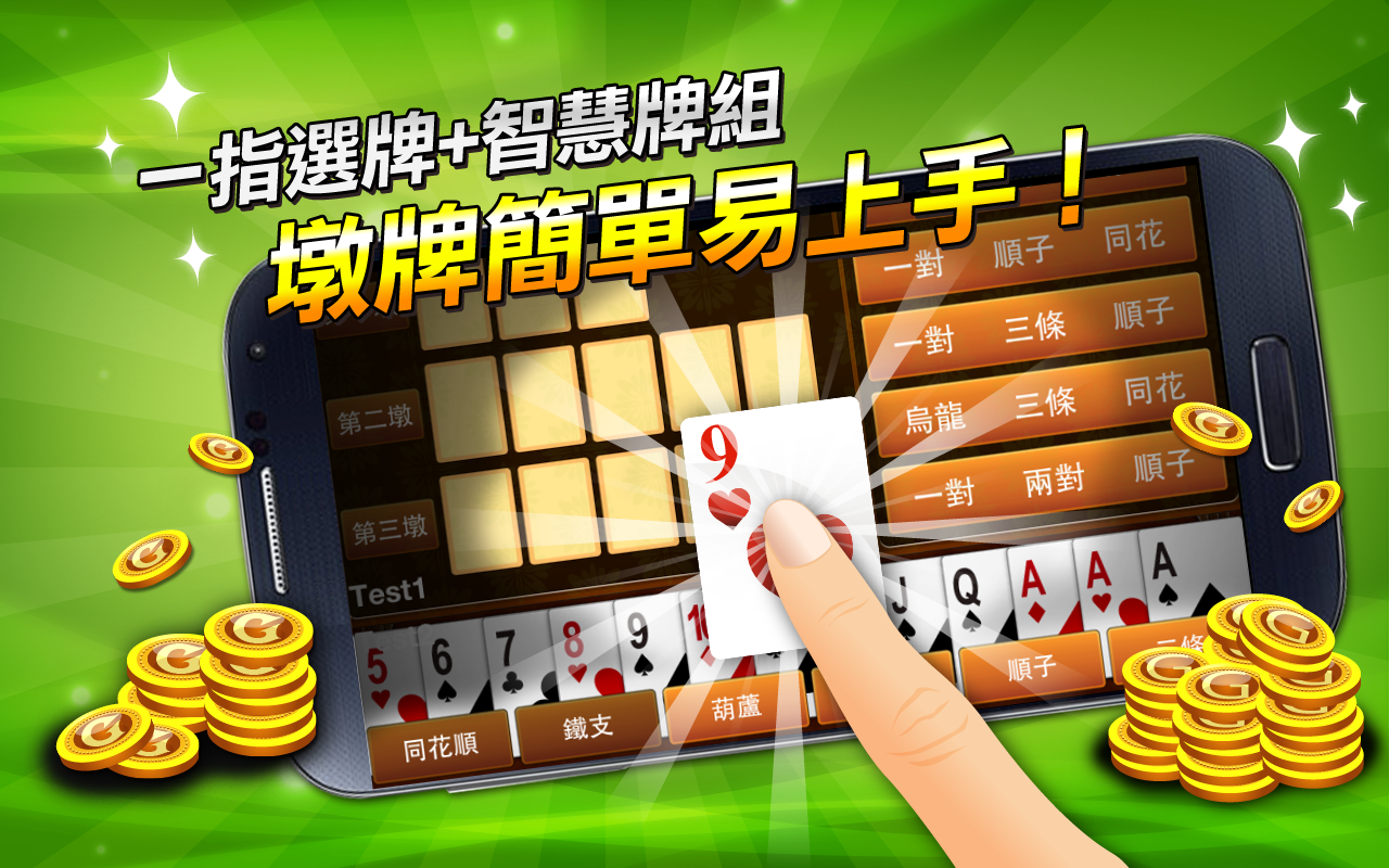 十三支 神來也13支(Chinese Poker)- screenshot