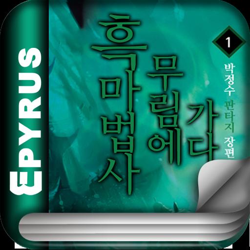 [판타지]흑마법사 무림에 가다(전14권,완) 書籍 App LOGO-APP試玩