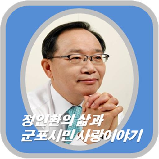 정인환 [군포시민 사랑이야기] LOGO-APP點子