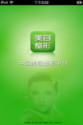 中国美容整形平台