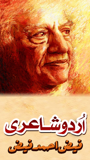 Urdu Shayari Faiz Ahmad Faiz