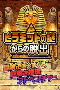 escape game mystery pyramid