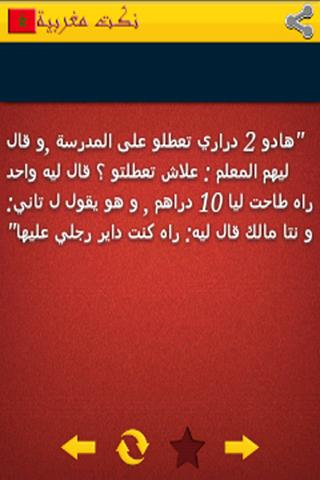Download Nokat Maroc نكت مغربية مضحكة Apk Latest Version