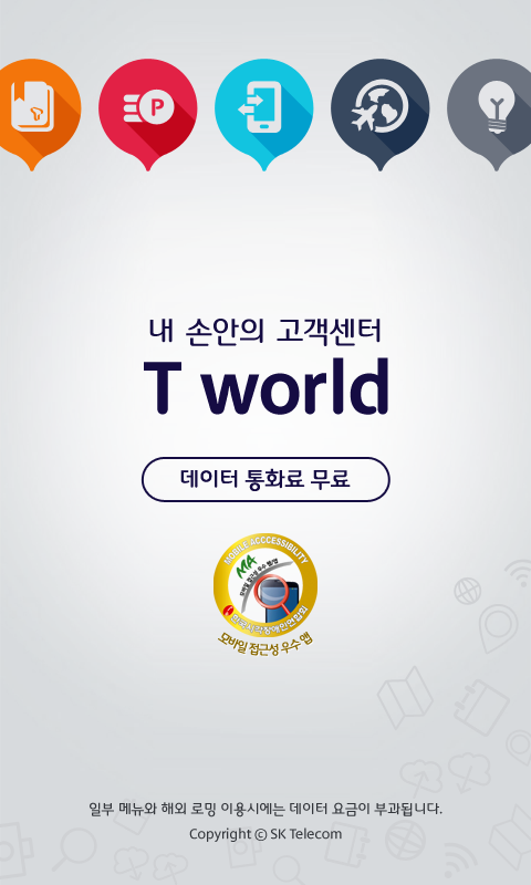모바일 T world - screenshot