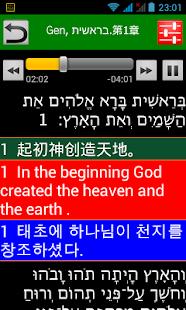 希伯來語聖經 Hebrew Audio Bible