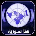 راديو هنا سورية icon