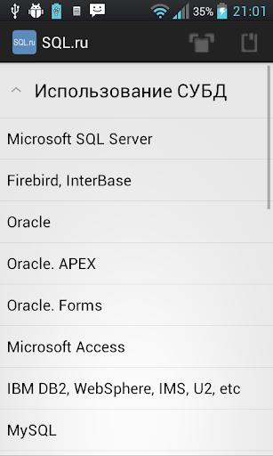 SQL.ru Клиент