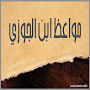 Sermons Ibn al APK icon