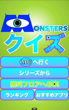 モンスターズ・インクイズのおすすめ画像4
