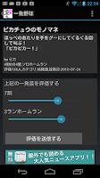 Screenshot of 一発芸なら一発野球 〜ウケル!爆笑!大爆笑!な一発芸!〜