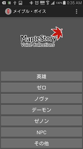 メイプル・ボイス - 韓国メイプルストーリー音声コレクション