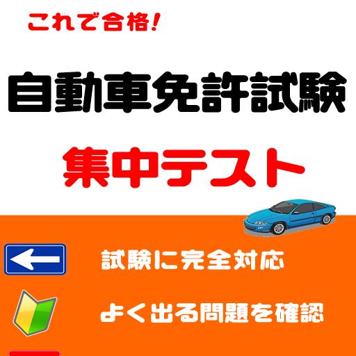 日本汽车执照考试的APP LOGO-APP點子
