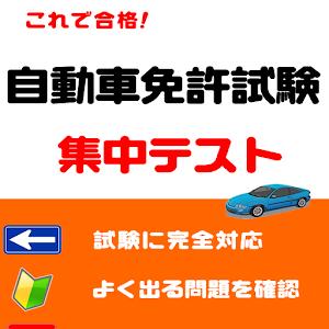 日本汽车执照考试的APP 教育 App LOGO-硬是要APP