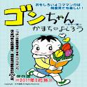マンガ ゴンちゃん2011年2月号 logo