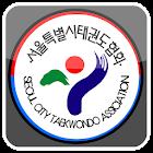 서울특별시태권도협회 icon