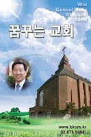 Screenshot of 꿈꾸는 교회