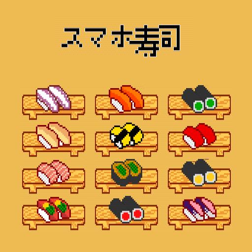 スマホ寿司 LOGO-APP點子