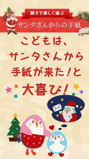 玩免費教育APP|下載サンタさんからの手紙(クリスマスアプリ) app不用錢|硬是要APP