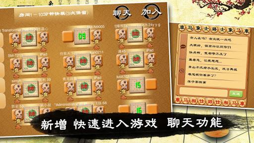 Chinese Chess - Online  screenshots 10