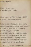 Screenshot of Поцелуй ангела