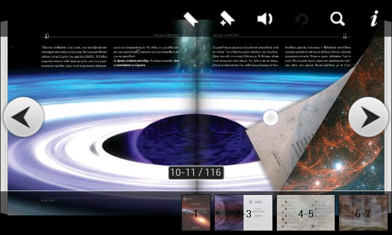 Μαύρες Τρύπες - screenshot