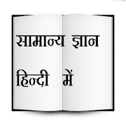 GK hindi general knowledge