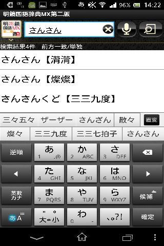 【免費書籍App】明鏡MX第二版・新漢語林MX(大修館書店)(国語+漢和辞典)-APP點子