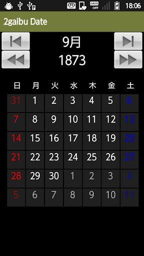 2gaibu Date 1.0.0 Windows u7528 4