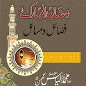 Ramadan k Masail, Ilyas Ghuman icon
