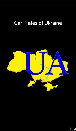 Car Plates of Ukraine