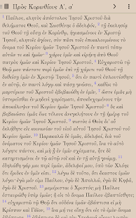 Greek New Testament- screenshot thumbnail